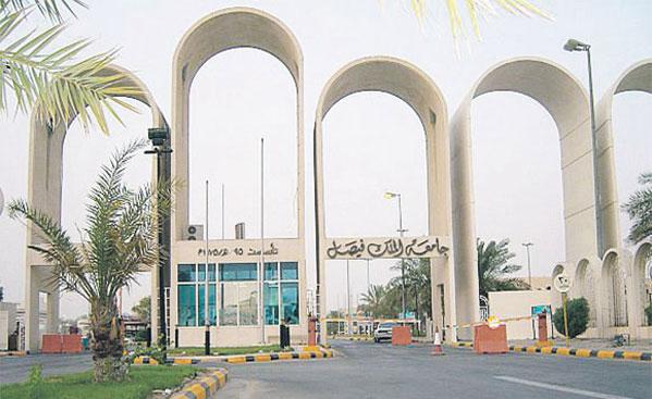 قبول «8840» طالباً وطالبة ببرامج البكالوريوس والدبلوم بجامعة الملك فيصل