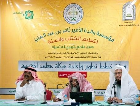 مؤسسة والدة الأمير ثامر بن عبدالعزيز آل سعود لتعليم القرآن تقيم ورشة عمل في جدة