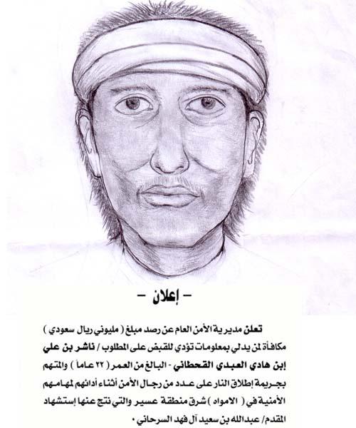 الأمن العام يواصل البحث عن ناشر القحطاني وينشر رسماً تقريبياً للاستدلال عليه