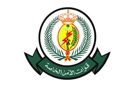 قوات الأمن الخاصة تعلن نتائج القبول المبدئي للمتقدمين لشغل وظائف رقيب ووكيل وعريف وجنود