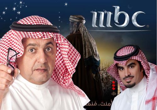 شاعر يتبنى حملة مقاطعة ضد قناة mbc .. وإعلامي مخضرم يقود قطار « سعودتها »