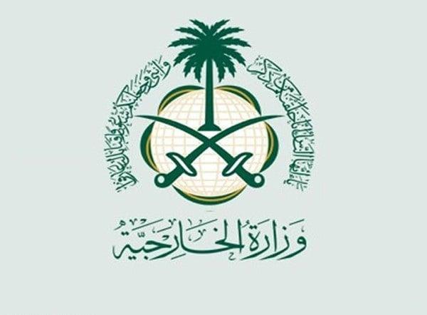 المملكة تدين وتستنكر التفجير الإرهابي الذي شهدته محافظة بابل جنوب بغداد