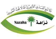 نزاهة: مخالفات في إصلاح و توسعة طريق الدمام – الجبيل