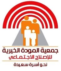 التحاق 97 شاباً ببرنامج المودة للتأهيل الأسري
