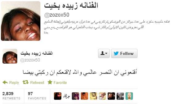 الفنانة زبيده بخيت .. ظاهرة تويتر السعودي