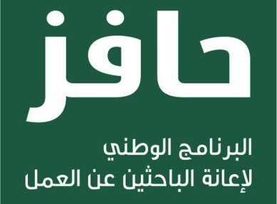 هدف : عدم إلزام مستفيدي «حافز» بالتحديث خلال إجازة عيد الأضحى