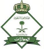 مطالبة المواطنين بتسليم جوازات مكفوليهم في المطارات