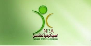 جامعة نايف تستضيف«عمومية»الجمعية الوطنية للمتقاعدين