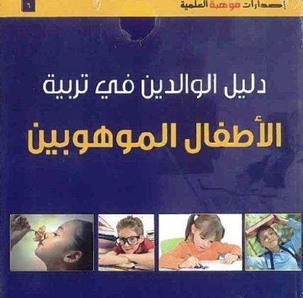 «موهبة»تطلق مشروع الترجمة بستة إصدارات علمية
