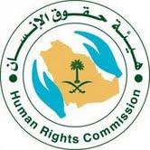 إعادة إنتخاب القحطاني رئيساً لهيئة حقوق الانسان في السعوديه