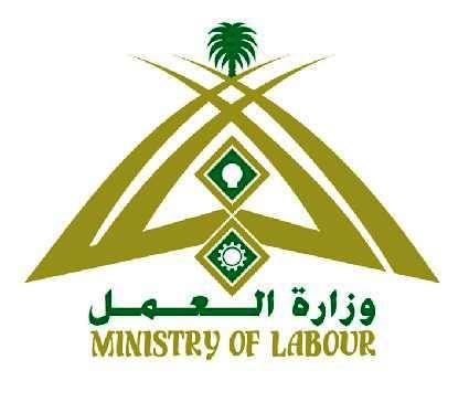«3»آلاف ريال الحد الأدنى لأجور السعوديين