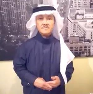 تداول مقطع فيديو لخادمة اسيوية تقلد محمد عبده ببراعة