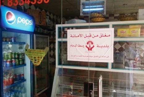 إغلاق«11»محلاً خلال حملة تفتيشية دورية بوسط الدمام