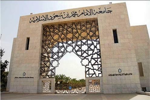 حرم الملك ترعى حفل تخريج طالبات جامعة الإمام سعود الإسلامية