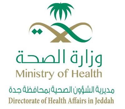 إغلاق «7» منشآت صحية وإلغاء 33 ترخيصاً في جدة