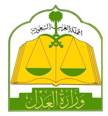 مركز التدريب العدلي يؤهل 1171 محامياً ومحامية