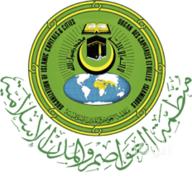 أمانة مكة تستعد للمؤتمر العام لمنظمة العواصم والمدن الإسلامية