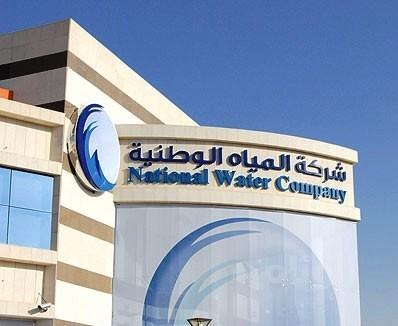 تكليف المهندس محمد موكلي رئيساً تنفيذيا لشركة المياه الوطنية