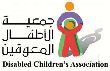 فرص وظيفية متعددة لأبناء جازان بمركز رعاية الأطفال المعوقين