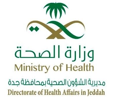 «صحة جدة» تعلن مواعيد دوام المراكز الصحية خلال إجازة العيد