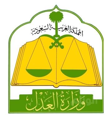 وزارة العدل توثق 16 ألف عقد تأسيس للشركات خلال عام