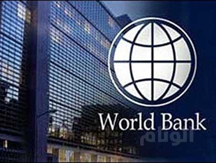 البنك الدولي يمنح الأردن حزمة تمويل جديدة