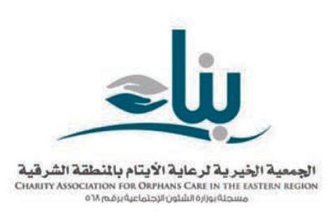 أمين جمعية بناء: العلاقة مع اليتيم تستمر إلى أن يتوظف
