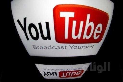 """""""يوتيوب"""" تعتزم حذف فيديوهات التطرف والعنصرية"""