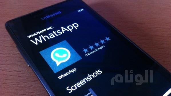 شركة واتس للوئام نتفهم مخاوف المستخدمين السعوديه وبرنامجنا post_whatsapp_window