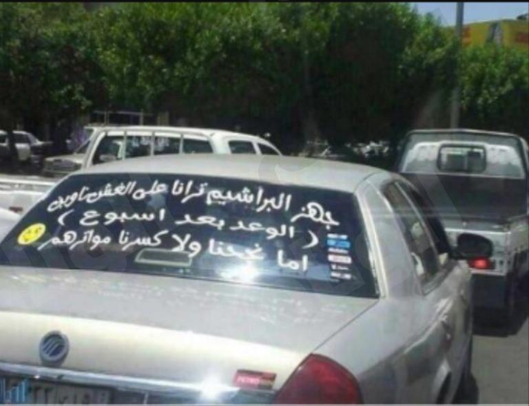 طالب يكتب على زجاج سياراته عبارات تهديد للمعلمين
