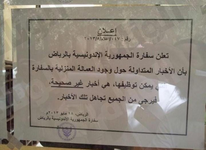 شائعة الحصول على الخادمات تسبب ازدحاما في شوارع حي السفارات
