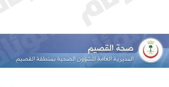 434 ألف ريال غرامات على القطاع الصحي الخاص بالقصيم