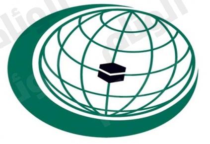 منظمة التعاون الاسلامي تنفي وجود عجز في ميزانيتها