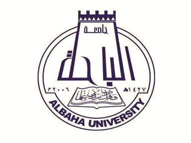 جامعة الباحة تعفي عدد من الطلاب والطالبات بعض المراكز والقرى من الحضور غداً