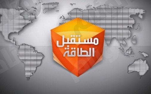موارد الطاقة التقليدية والمتجدّدة ..جديد قناة العربية