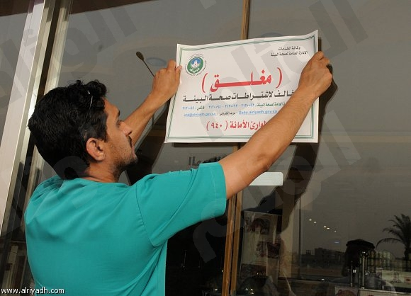 """""""أمانة الرياض"""" تختتم الحملة الرقابية بإغلاق 380 مطعماً"""
