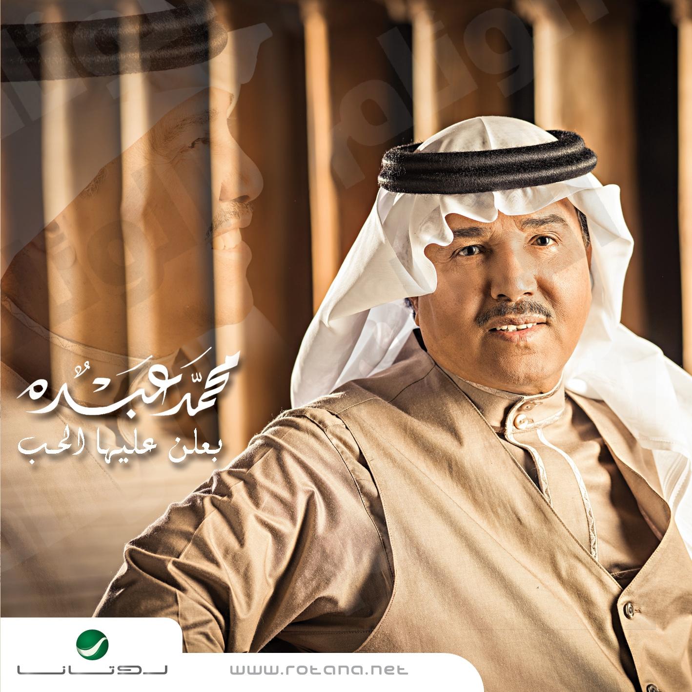 Mohamad Abdo- Ba'alen 'Aaleiha el Hob Cover
