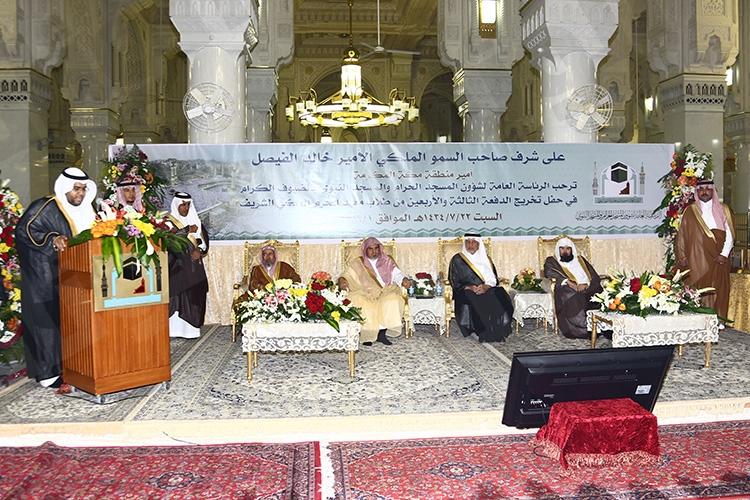 أمير منطقة مكة المكرمة يفتتح مكتبة المسجد الحرام
