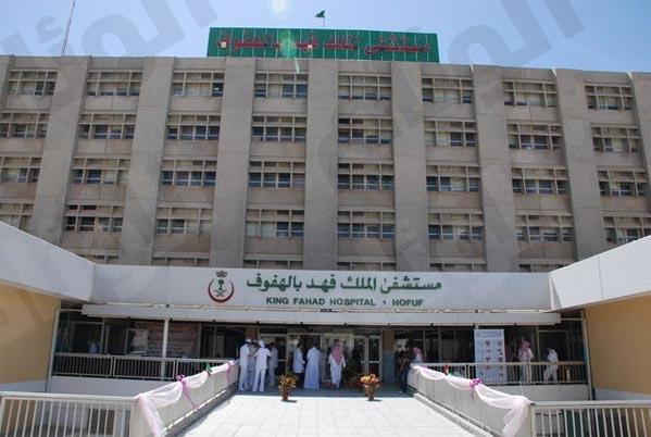 """بمستشفى بـ""""الاحساء"""" 7777.jpg"""