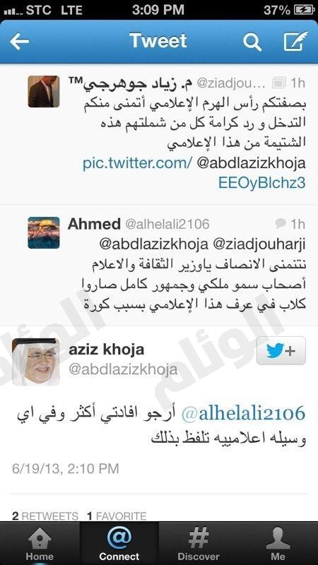 وزير الإعلام يطلب الإفادة عن إعلامي وصف رئيس الهلال وجمهوره بالكلاب!