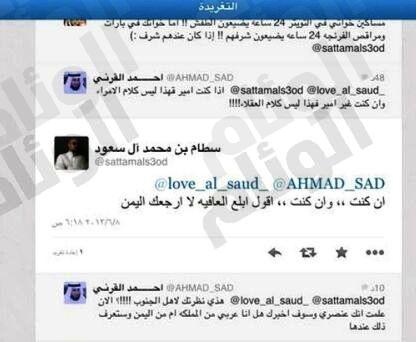 تغريدة الأمير سطام تثير غضب المغردين