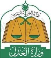 «العدل» تدعوا «672»معيناً على المرتبة السادسة لسرعة مباشرة أعمالهم