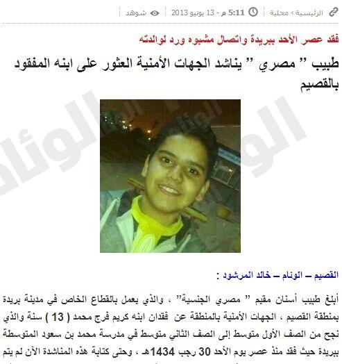 «الشرطة» تعثر على الطفل المصري المفقود «كريم» مع شخص في سكنه الخاص بالقصيم