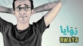 Rwaya صالح عمره