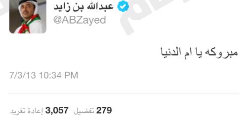 عبدالله بن زايد عبر «تويتر»: «مبروكة يا أم الدنيا»