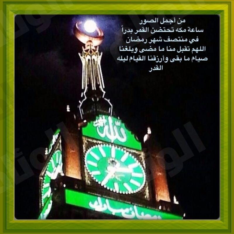 في ليلة منتصف «رمضان».. «ساعة مكة» تحتضن القمر