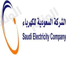 السعودية للكهرباء: عطل في محطة المزاحمية للكهرباء يقطع الخدمة عن المشتركين