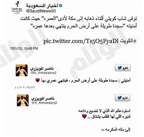 «كويتي» يودع أصدقاءه عبر «تغريدة» قبل وفاته في مكة