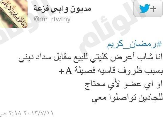 مواطن يعرض «كليتيه وأعضائه» للبيع عبر «تويتر» ليسدد ديونه