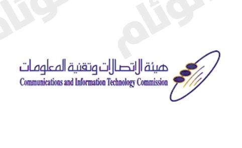 هيئة الاتصالات: المرحلة الثانية لتغيير رموز المناطق في شوال